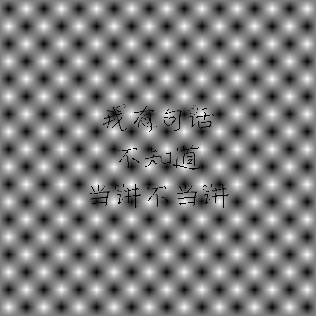 抖音点赞20w :隐藏表白图制作