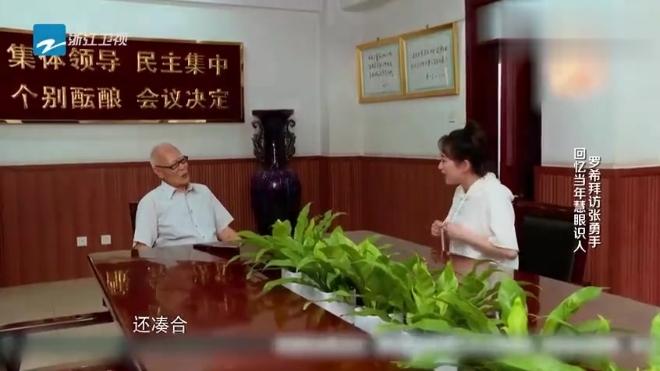 拜访张勇手老师,老师讲述跟刘晓庆初识印象