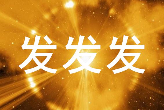 发发发!5星座1月8号开始事业爱情双丰收,更有财气来添喜!