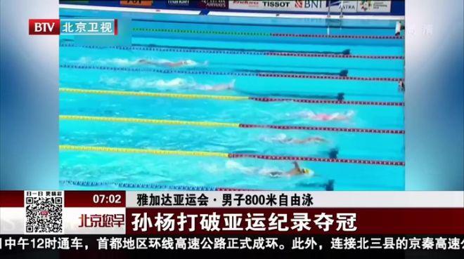 雅加达亚运会·男子800米自由泳 孙杨打破亚运纪录夺冠
