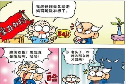 """搞笑漫画:呆头""""坐下神兽""""情义滔天!刘姥姥""""家用旋转马""""好晕"""