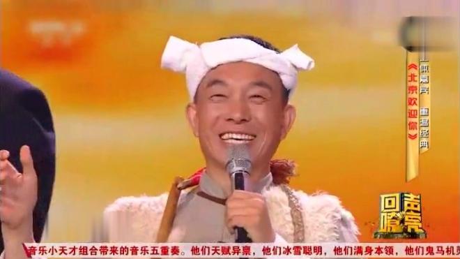 《北京欢迎你》演唱:黄鹤翔 林萍 石占明 张英席 王莹 马跃