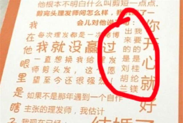 河南理发店张贴广告侮辱英烈刘胡兰只是段子?停业整顿并公开道歉