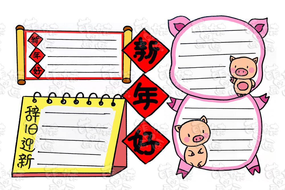 猪年春节手抄报素材边框合集,学会这些小技巧再也不用图片