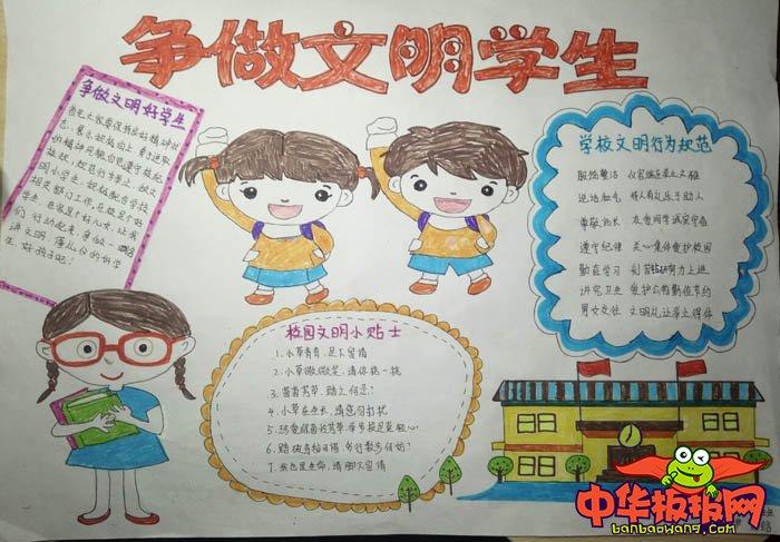 小学生文明礼仪手抄报图片