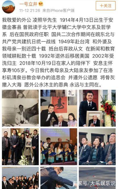 李亚鹏外公105岁去世,李亚鹏发文悼念,旧照中的王菲却亮了