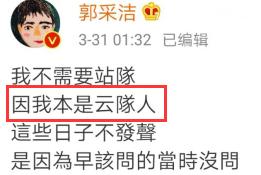 郭采洁发文力挺鲍橒:我不需要站队,本是云队人