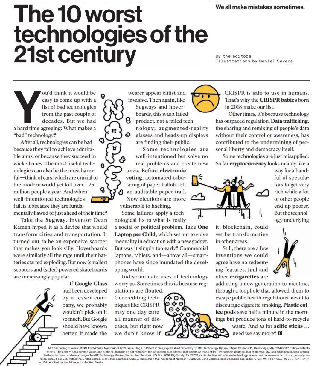21世纪迄今十大最糟科技出炉 电子烟竟然上榜