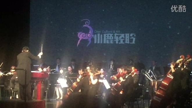 《辛德勒的名单》温州城交交响乐团演出指挥池如淮 小提琴独奏蒋乐乐