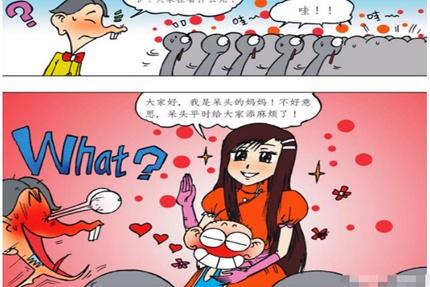 """搞笑漫画:贝有钱老爸""""国际老总""""风光无限!呆头:我妈可是女皇"""