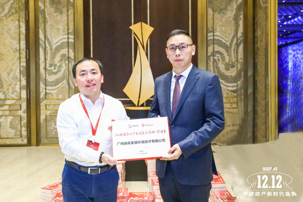 """小松鼠壁挂炉荣获""""2018中国房地产采购实力品牌""""大奖"""
