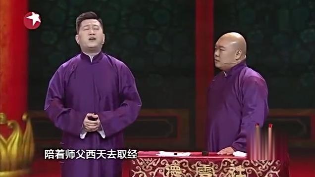 笑傲东方之德云社互怼大傻子 演绎改编西游记