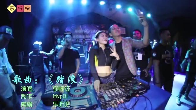 乐听吧DJ:徐怀钰《踏浪》