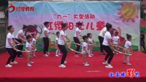 禹城红缨红太阳幼儿园16年六一《亲子呼啦圈》