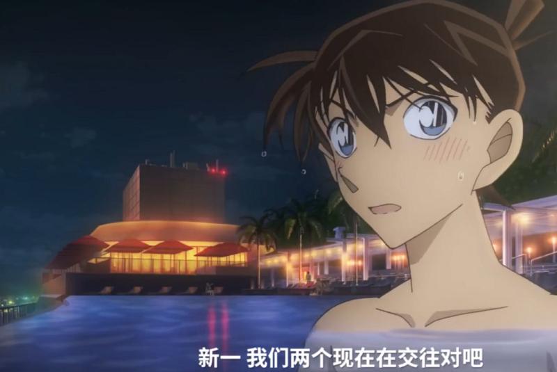 名侦探柯南:泳池中的新一为怪盗基德假扮,可基德却因此支持新兰