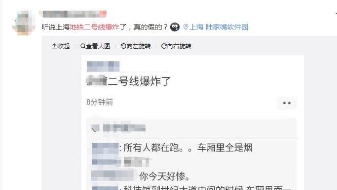 上海地铁2号线没发生爆炸!现场人员都安全!