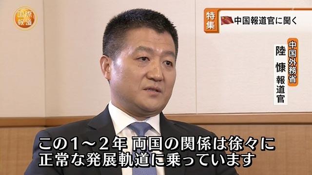 陆慷日媒专访:批评中国这些问题,问过合作国吗?