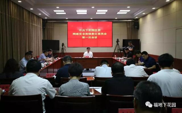 张家口市下花园区委网络安全和信息化委员会第一次会议召开