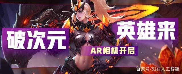 王者荣耀:AR黑科技立体成像,惊爆眼球的英雄打开方式!