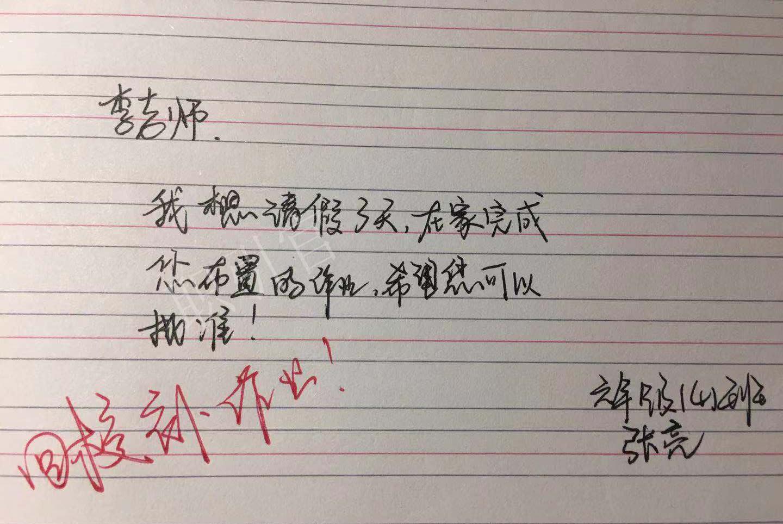 小学生请假条火了,各种奇葩理由,老师气得直跺脚,网友:人才!