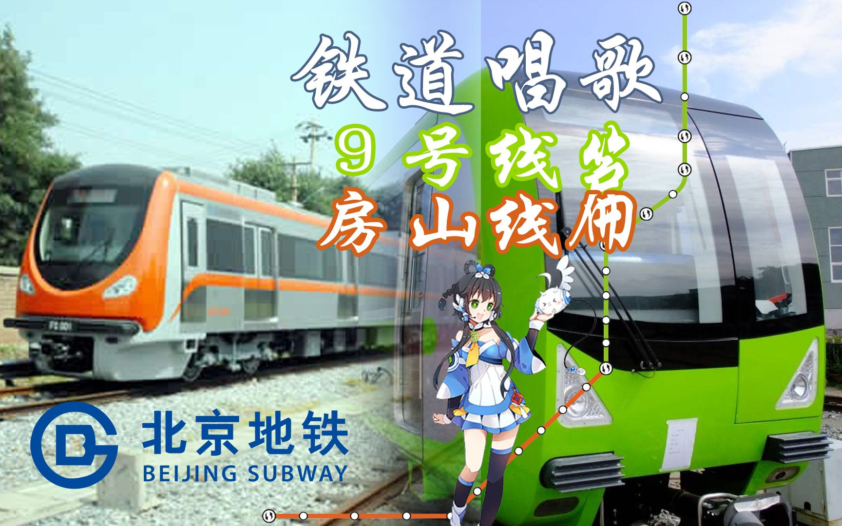 活动作品「北京地铁系列」洛天依带你铁道唱歌-9号线·房山线篇