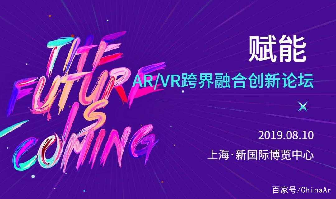 第二届 赋能 | AR/VR跨界融合创新论坛