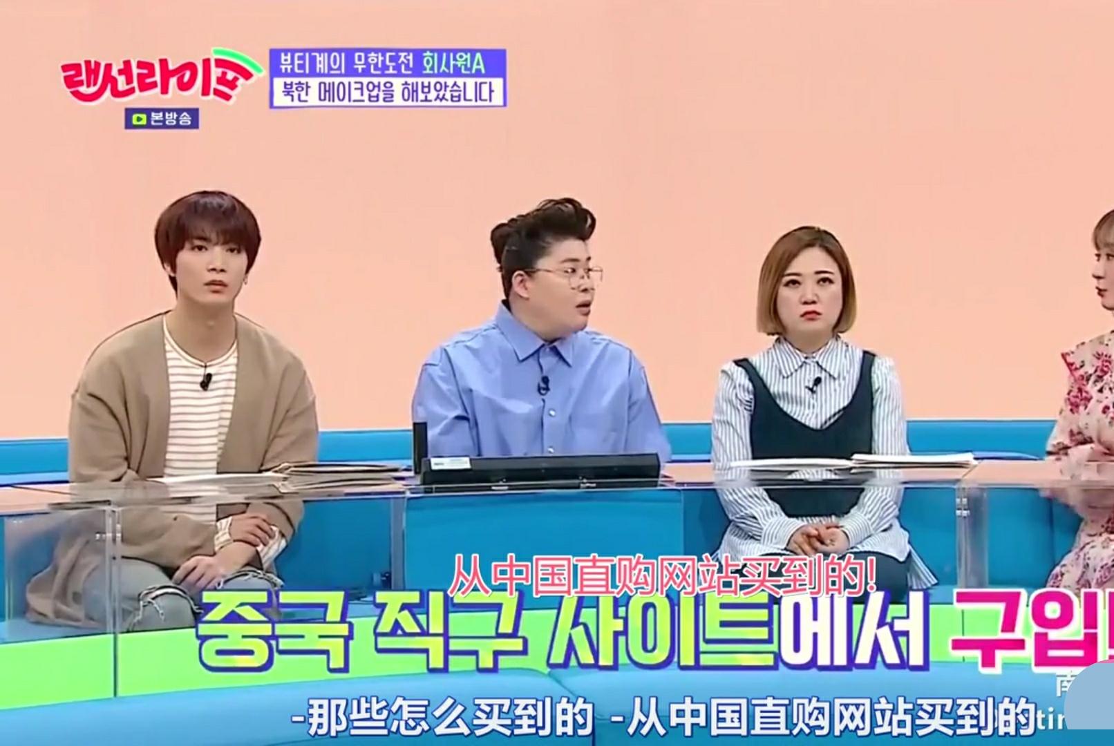 韩国女星吐槽中国假冒化妆品太多,却费尽心思,入手中国产化妆品