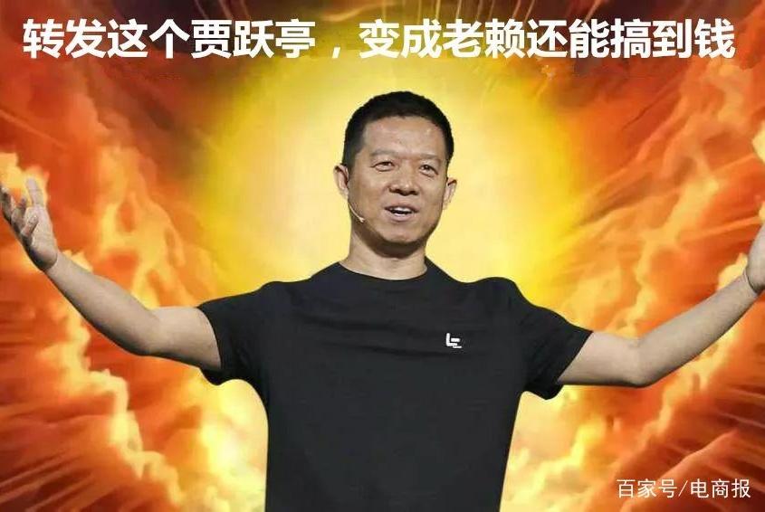 """拯救""""老赖""""贾跃亭,这家公司想干什么?"""