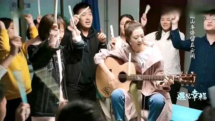 遇见幸福春泥唱的歌,春泥不好好上课,在课堂唱歌被老师投诉