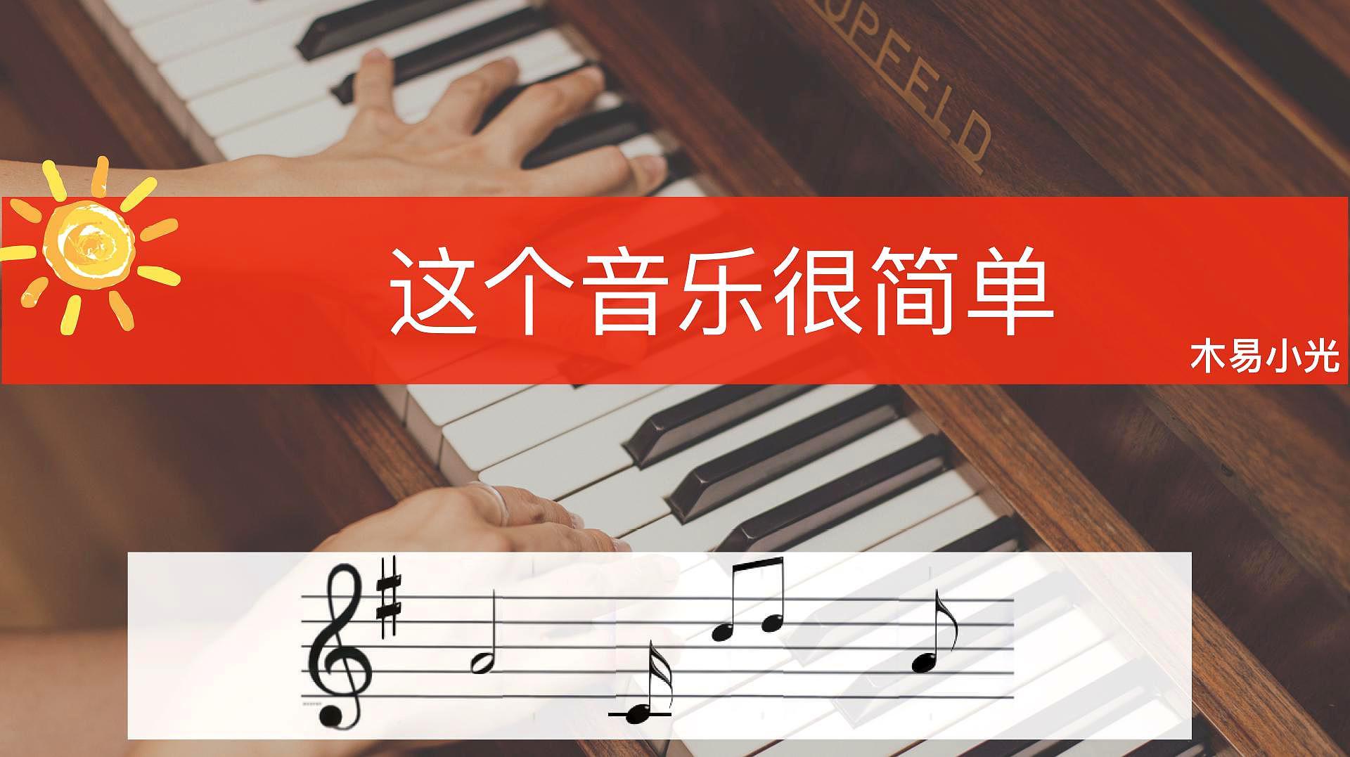 乐理基础教学,小调的三种模式,自然小调、和声小调、旋律小调