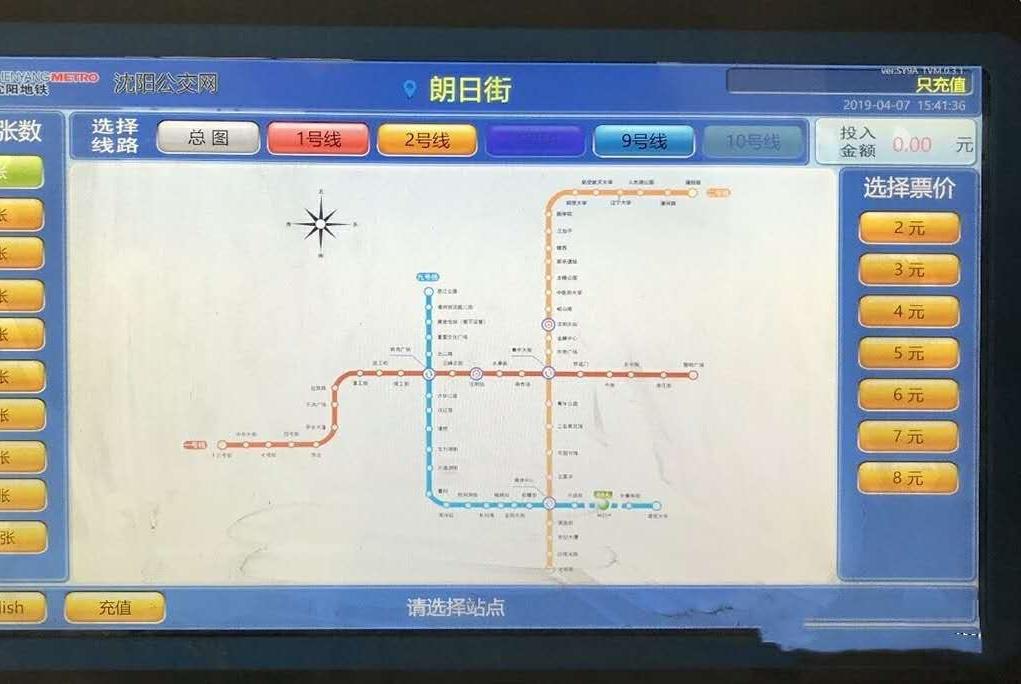 沈阳地铁最高票价涨至8元?