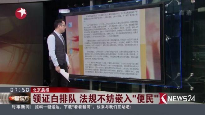 """北京晨报 领证白排队 法规不妨嵌入""""便民"""""""