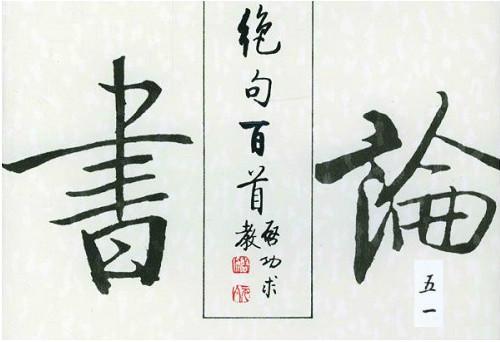 诗文一人注释:这首诗启老说,古代日本留存的一些字,都是临摹唐时原本图片
