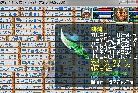 梦幻西游:渔岛一把高配墨玉骷髅,放包里一个月,居然还赚了4E!