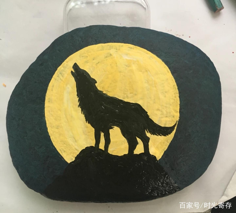 diy石头画练习小作 月圆夜的狼吟 简单易学 大家都图片
