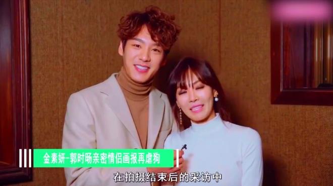 《我们结婚了》金素妍-郭时旸亲密情侣画报甜到炸!
