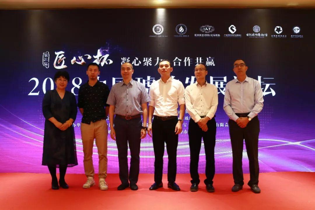 凝心聚力 合作共赢 2018中国琥珀发展论坛