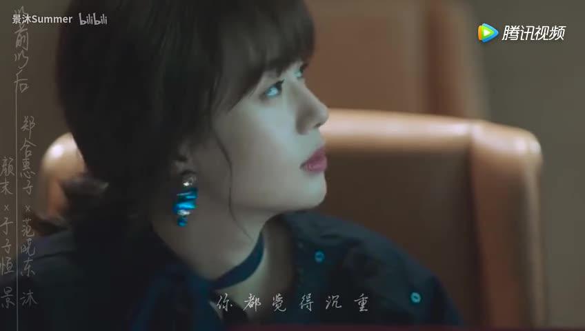 郑合惠子范晓东:以前,以后