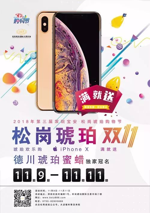 2018深圳宝安松岗琥珀购物节抽奖-iPhone X