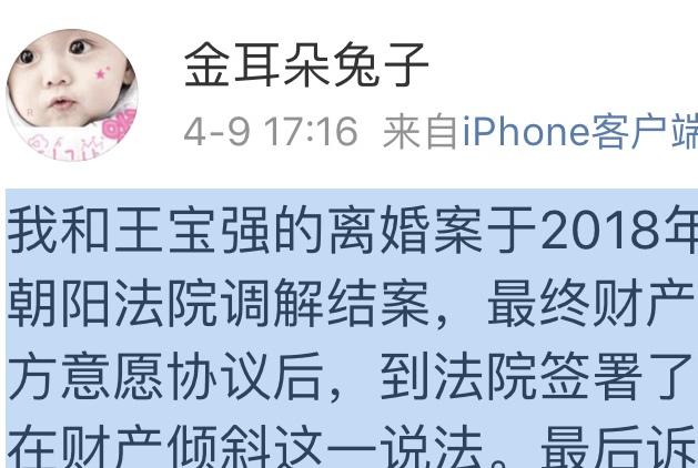 马蓉离婚后首谈离婚官司,表示没占王宝强便宜,还转给对方23万