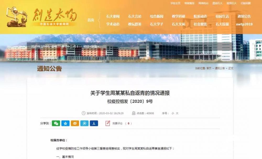 中国石油大学(华东)一大学生私自返青受警告 所在学院多人受处分