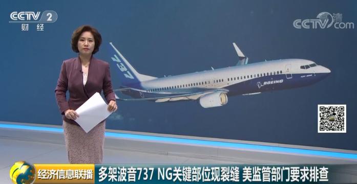 """波音又出事!737MAX还在停飞,它的""""前任""""机型被发现机身有裂缝……"""