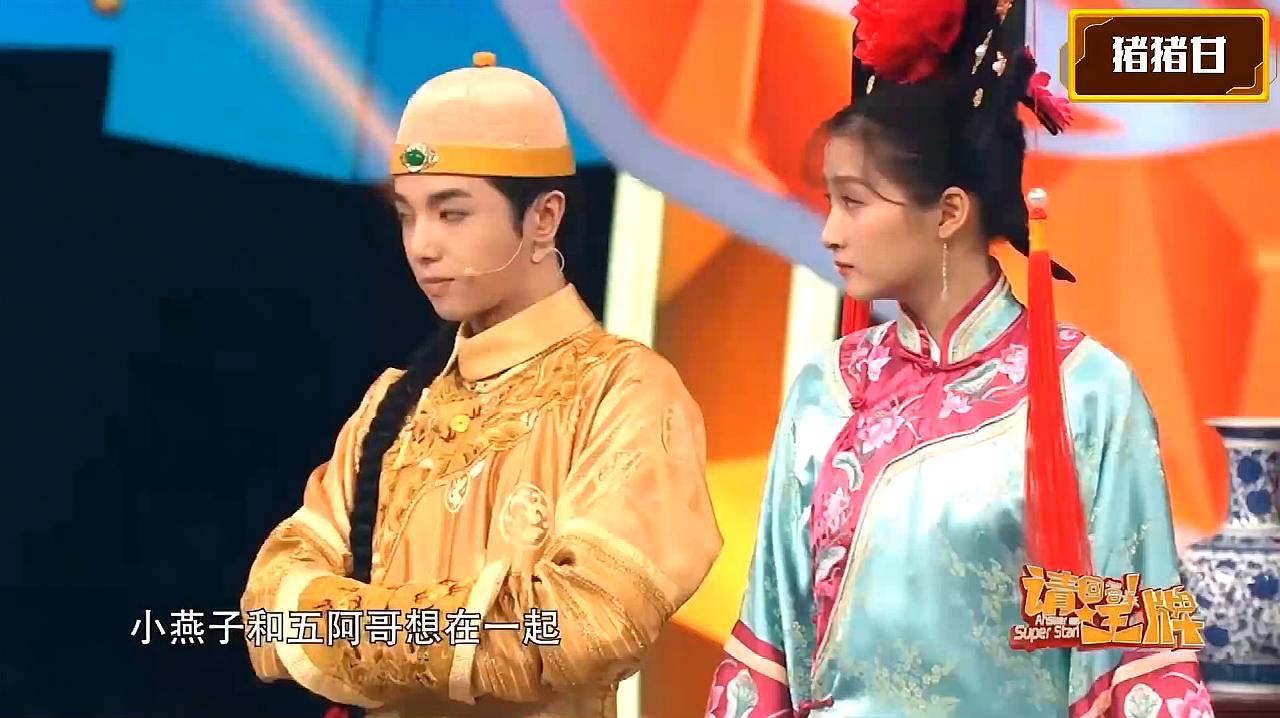 王牌对王牌:华晨宇演还珠格格小燕子病重故事,让贾玲赞太机智了