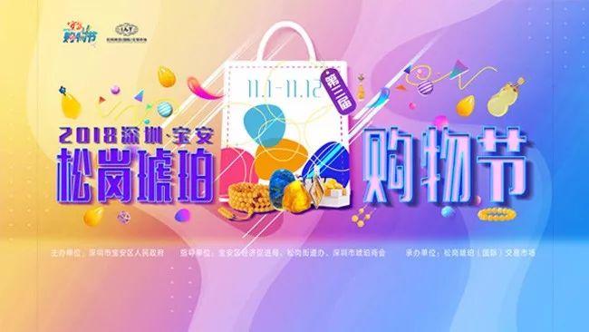 2018深圳.宝安.松岗琥珀购物节