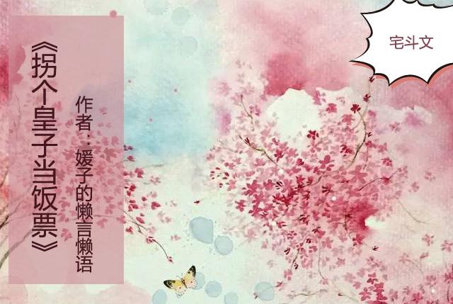宅斗文:她明知他给不了她一夫一妻的婚姻,却固执地披上凤冠霞帔
