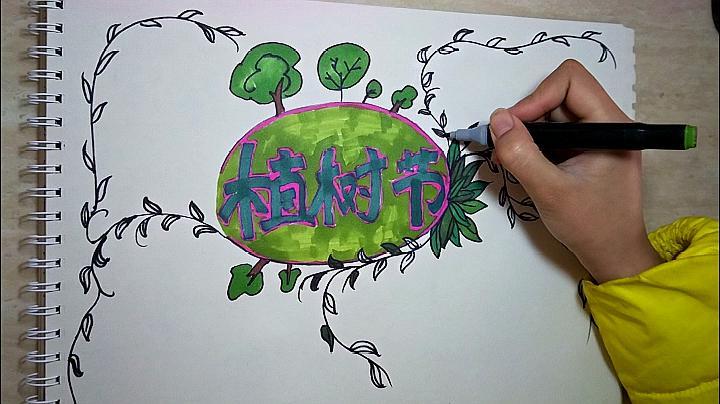 简单又好画的植树节小学生手抄报