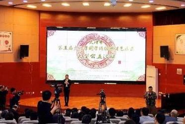 天津市第五届少儿学国学诵经典才艺展示大型公益活动启动