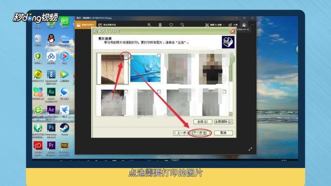 电脑版微信收到图片后如何下载打印