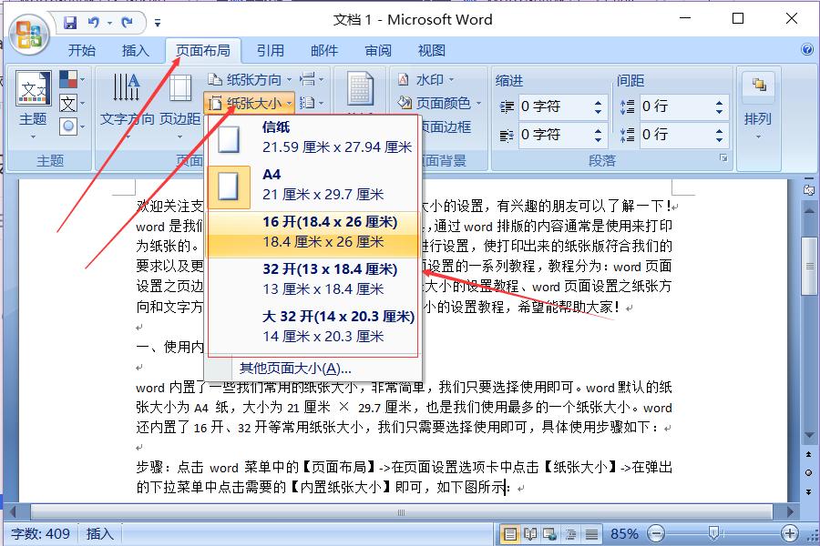 word页面设置之纸张大小的设置教程
