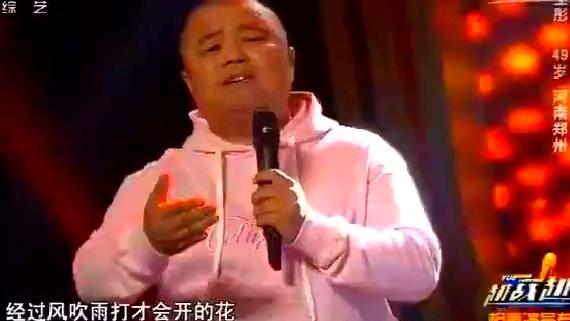 王彤 随风《越战越勇》演唱《兄弟抱一下》